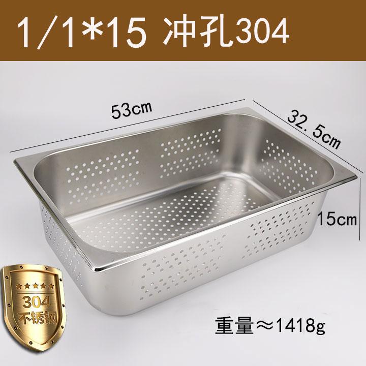 长方形不锈钢冲孔份数盘方型过滤盆带孔沥水餐盆自助餐保温台商用