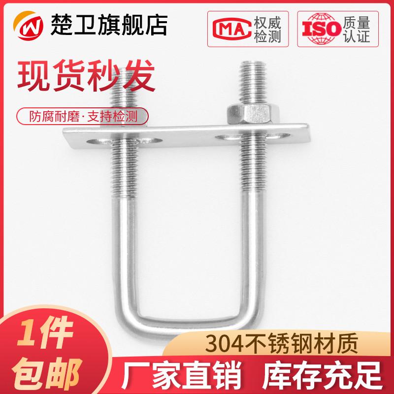 304不锈钢u型螺丝方卡方形管卡U型螺栓带挡板直角螺栓方型卡抱箍