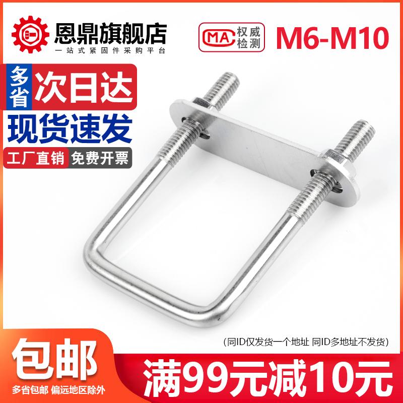 304不锈钢U型螺丝U型螺栓直角u形方型管卡方卡固定螺丝卡扣夹管