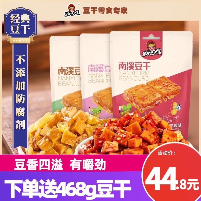 【网红零食】好巴食南溪豆腐干五香麻辣小包装零食休闲小吃特产