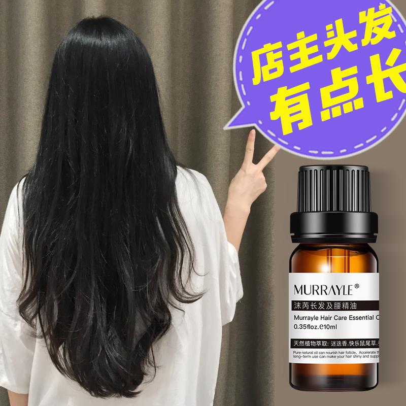 沫芮头发增长液头发生长液加快速女生短发留长发及腰精油营养液谷