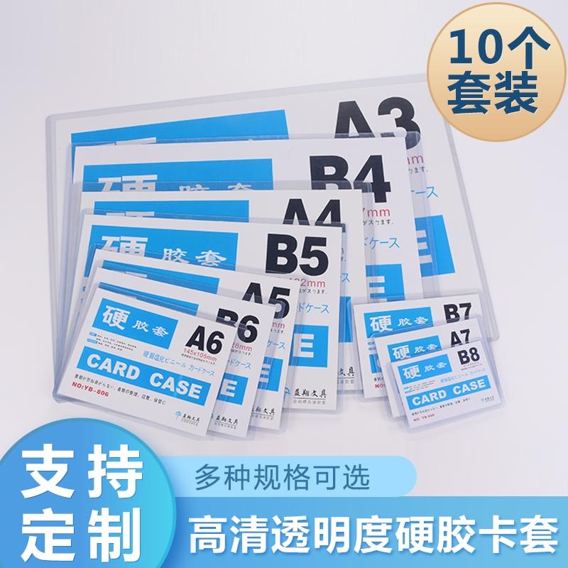 A4硬胶套A5证件B4胸卡B5透明奖状卡套定制专辑小卡B8文件A3营业执照收纳明星照片保护套