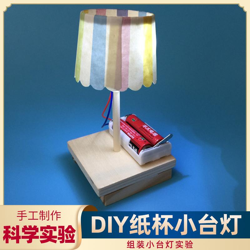 科学实验diy材料包科技制作小发明台灯手工创意小学生一年级玩具