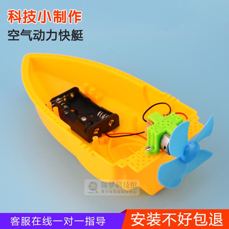 一年级科技小制作手工自制空气动力快艇小学生创意小发明科技作品