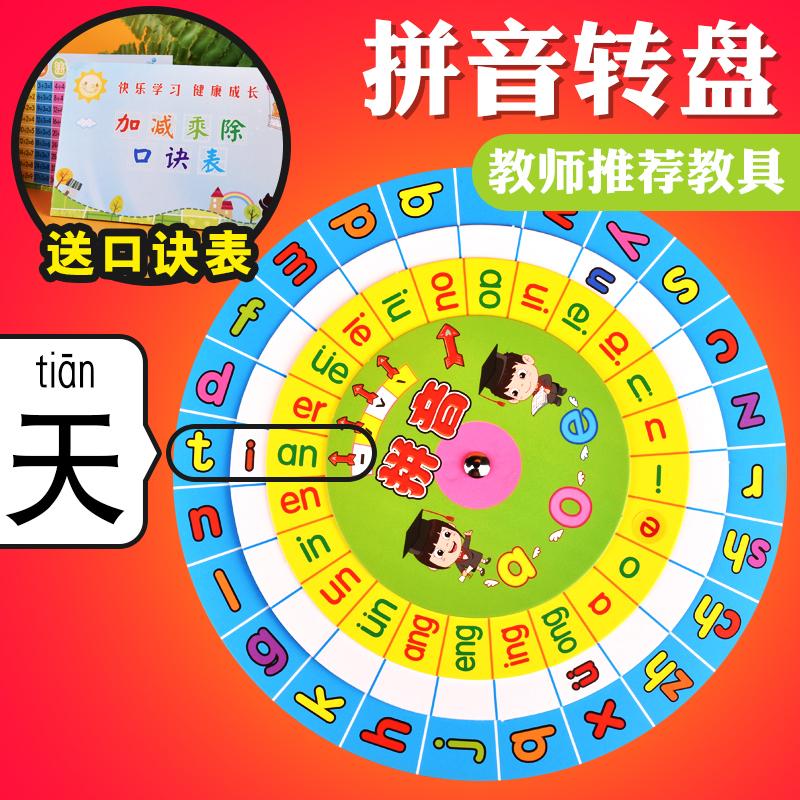 学拼音神器转盘教具一年级小学生幼儿园音标学习拼读训练卡片教材