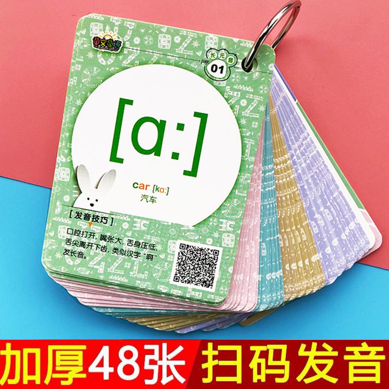 新版英语国际音标发音卡片48张小学生初中生英文老师教学教具大号