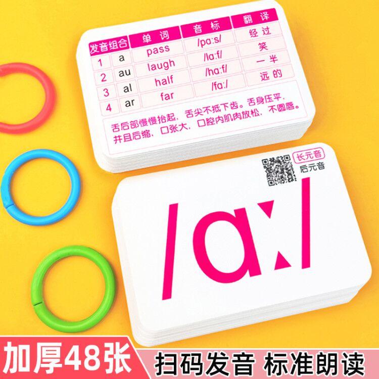 新版英语国际音标发音卡片48张幼儿小学生初中生英文学习教学教具