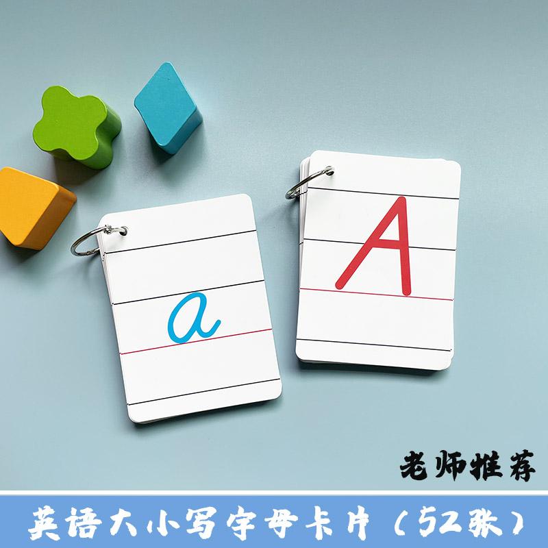 小学26个英文字母卡片大小写英语字母卡片手写体带音标学习认知卡