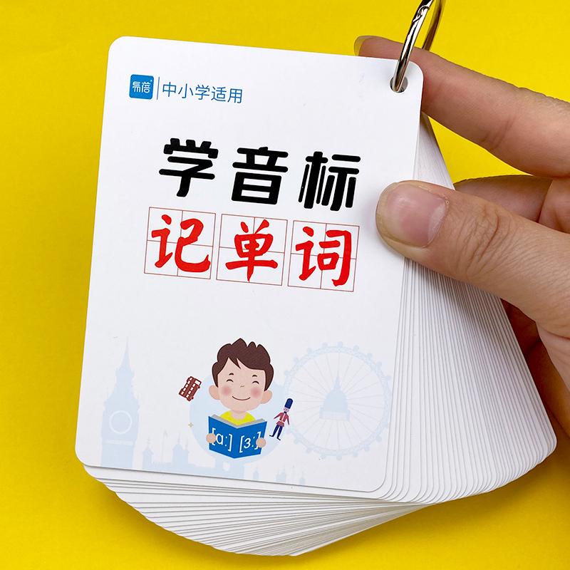 小学初中英语单词学音标思维导图速记单词记背神器学习手卡