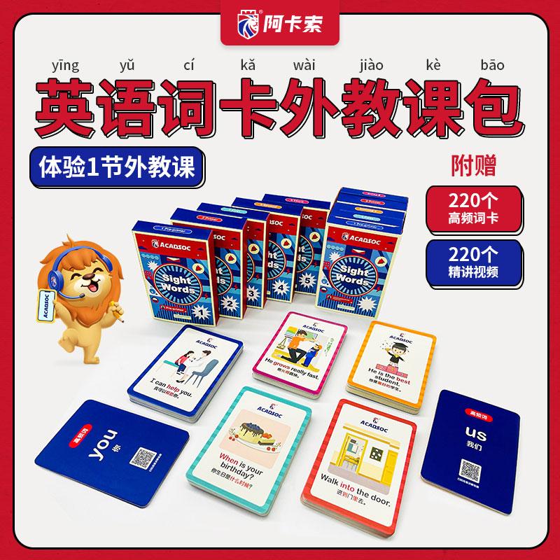 阿卡索小学英语单词卡高频词卡幼儿启蒙速记儿童音标记忆手卡闪卡