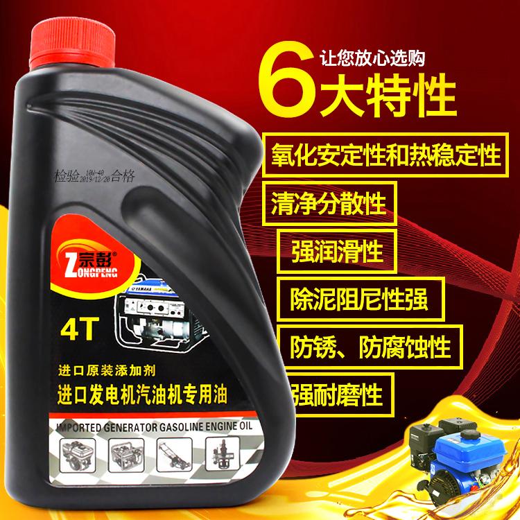 汽油发电机机油4T四冲程发动机专用机油润滑油 汽油机水泵机油