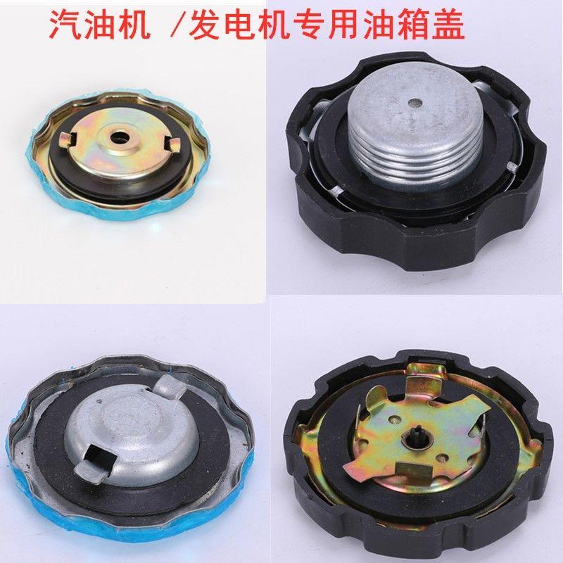汽油发电机水泵配件168/170/188/190F微耕机抹光机卡扣螺纹油箱盖