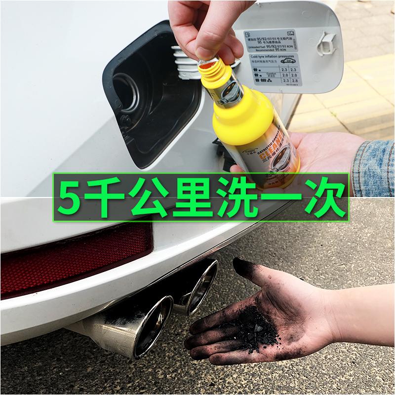 三元催化清洗剂汽车用发动机内部除积碳崔化洗剂节气门净化器免拆