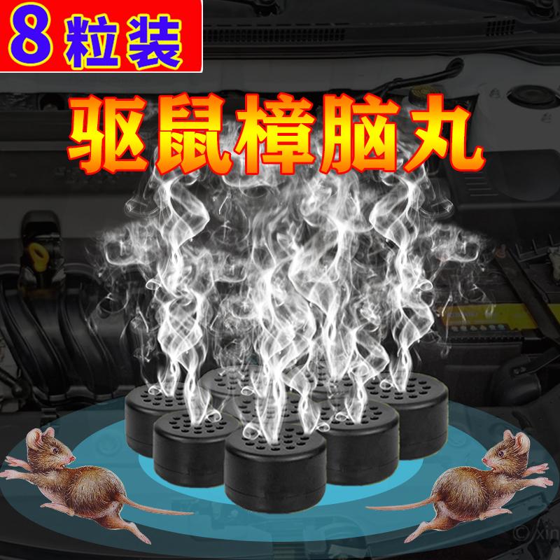 樟脑丸驱鼠汽车用发动机舱臭蛋臭丸球防老鼠蟑螂驱虫防虫防鼠臭珠