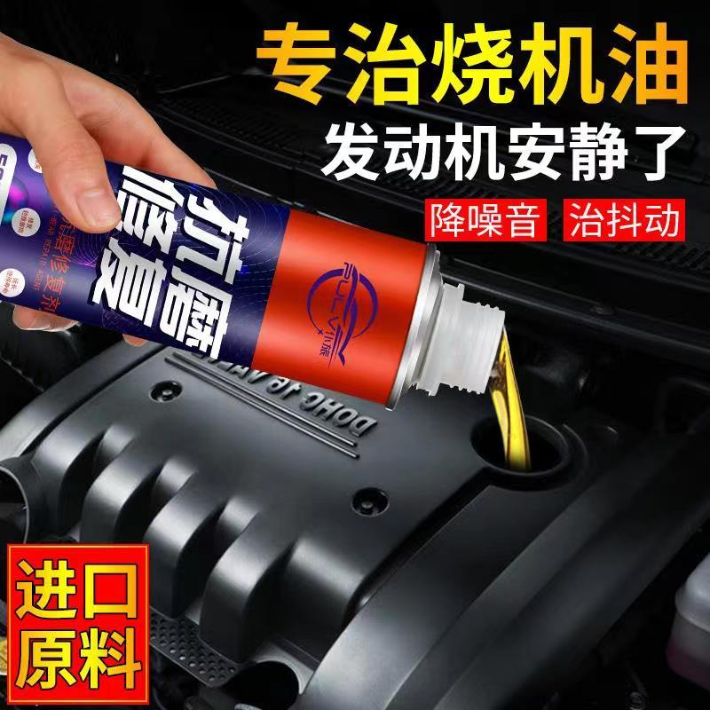 机油精发动机抗磨修复剂强力治烧机油添加剂冒蓝烟克星抖动保护剂