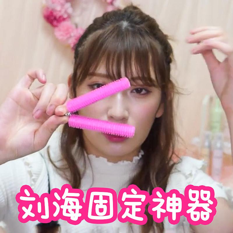 日本吉田朱里刘海固定神器空气刘海卷发筒打理蓬松头发前额定型夹
