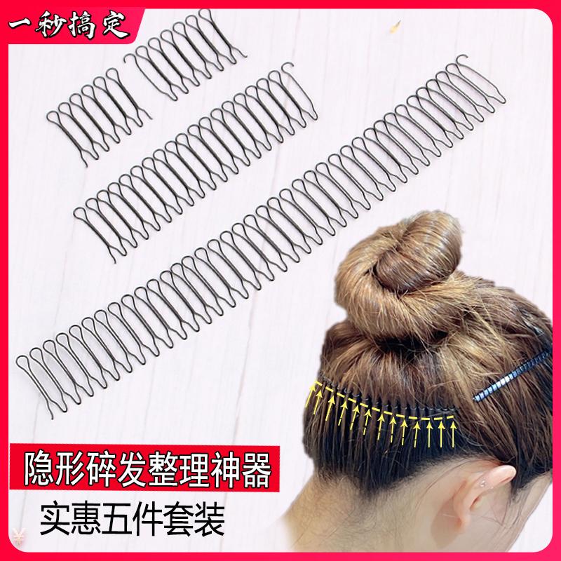 隐形碎发神器发夹刘海发卡发箍女短发打理前额头发夹子后脑勺插梳