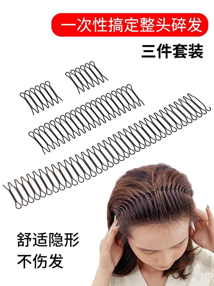 隐形碎发神器发夹刘海发卡发箍女短发后脑勺插梳打理前额侧边头发