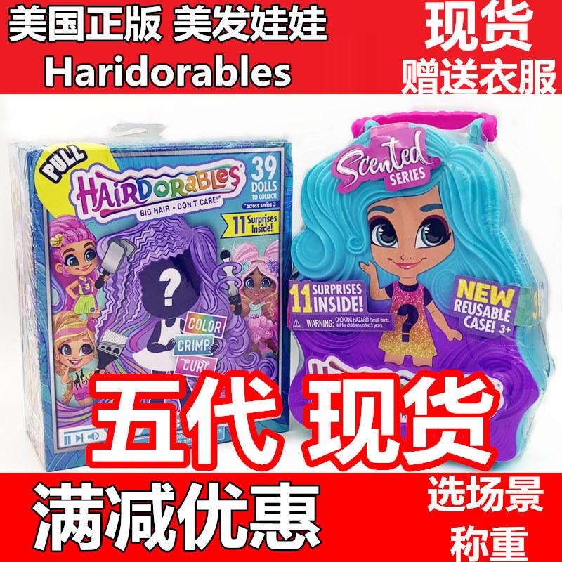 美国正品hairdorables正版一二三代四代五代惊喜盲盒玩具美发娃娃