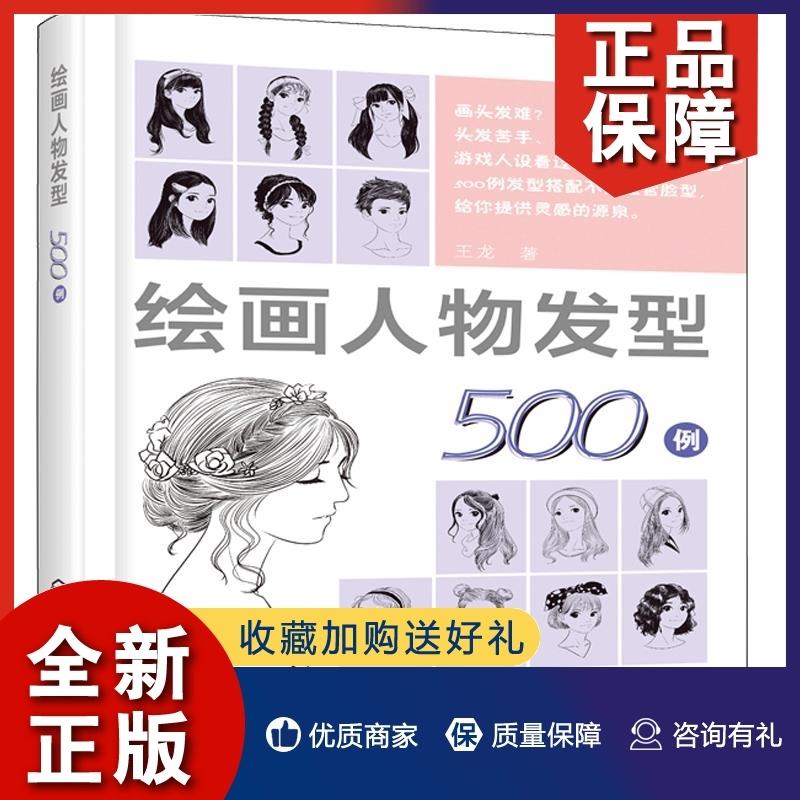 正版 绘画人物发型500例 500例发型搭配不同五官脸型 男女发长短曲直 黑白灰编发盘发结构讲解人物造型 画头发苦手 漫