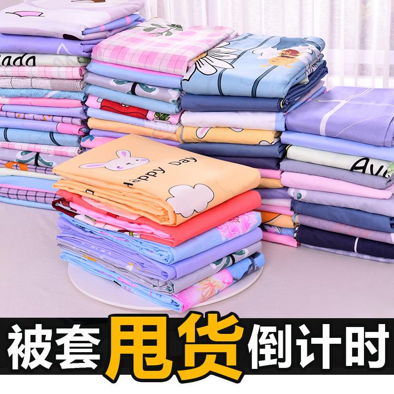 水洗棉被套单件150x200x230单人被罩1.8x2.0双人儿童夏季薄款冰丝
