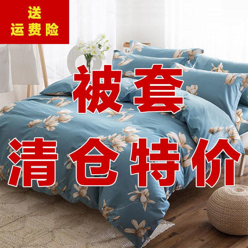 春夏季被套单件150x200x230学生宿舍床单双人被罩1.1m /1.5/1.8米