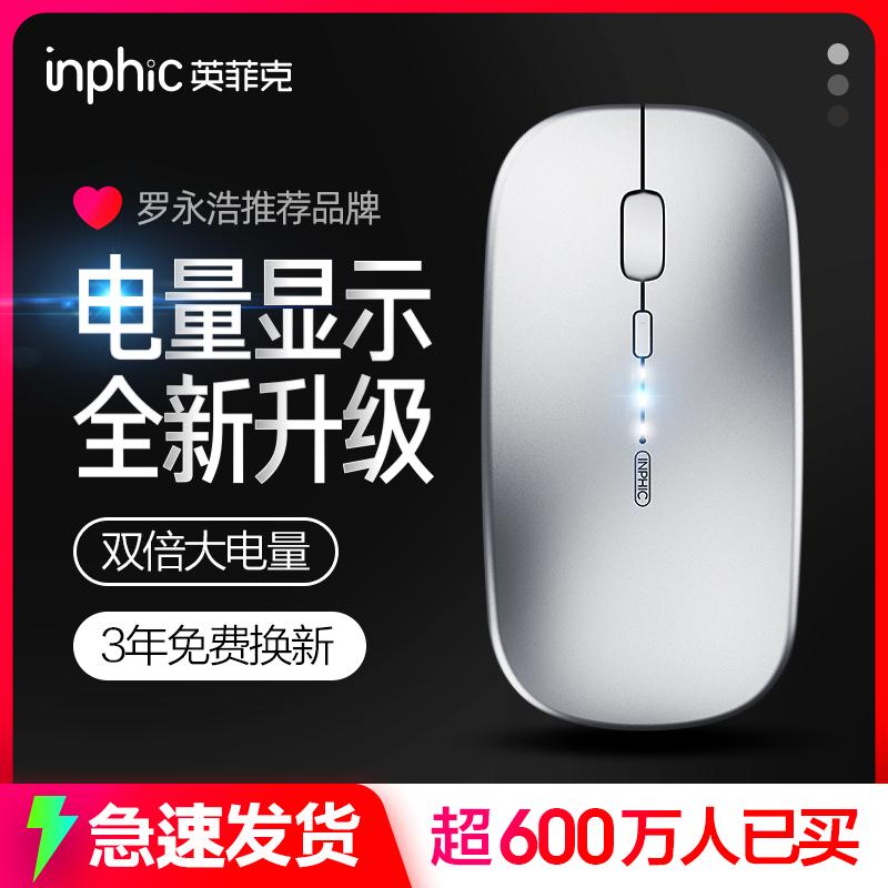 英菲克PM1无线便携办公静音鼠标可充电式蓝牙双模5.0无声男女生无限游戏适用于苹果mac笔记本电脑台式USB通用