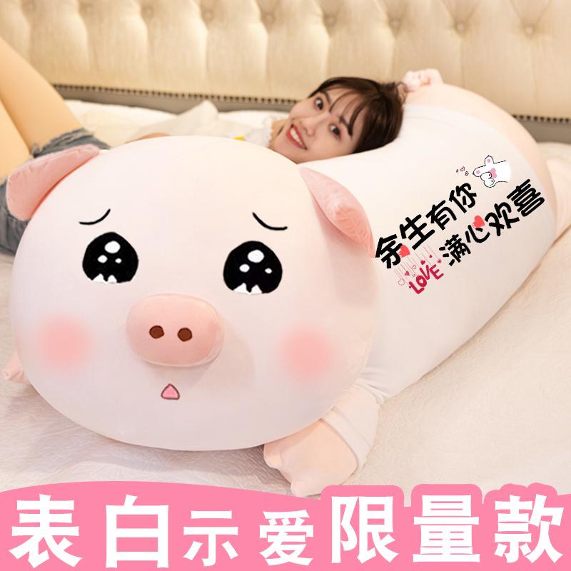 猪猪公仔抱枕女生睡觉毛绒玩具玩偶抱抱熊大号超大布娃娃可爱床上