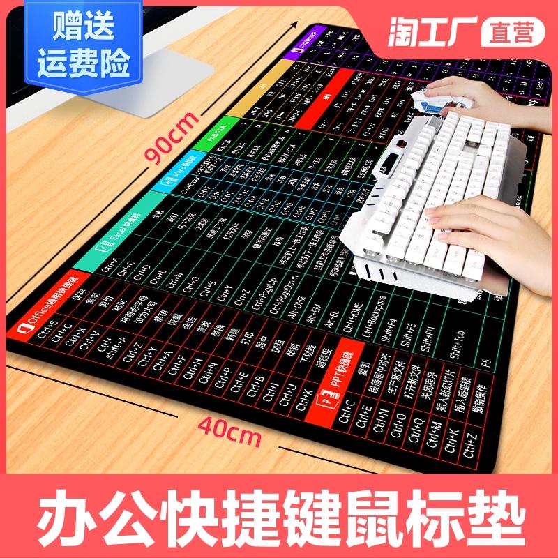 办公电竞游戏鼠标垫超大号加厚锁边加长台式笔记本家用男女生软垫
