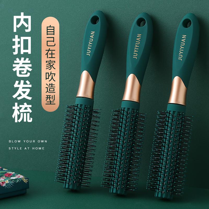 卷发梳内扣圆筒滚梳子吹头发造型卷梳发廊专业家用女短发长发专用