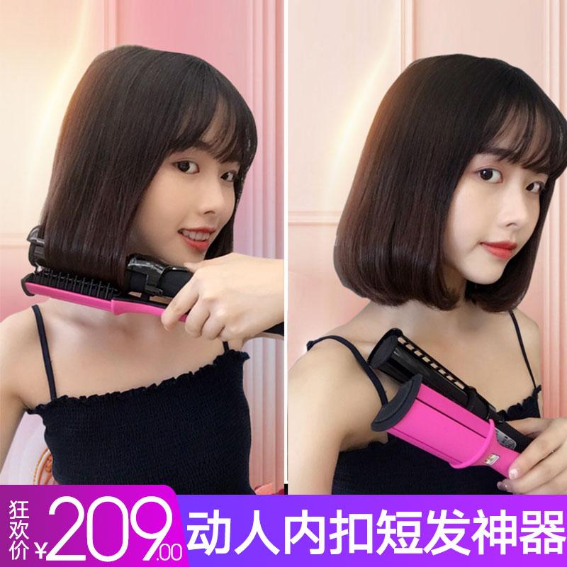 内扣卷发器自动短发打理神器懒人卷发棒夹板直卷两用不伤发直发梳