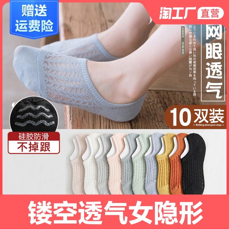 袜子女船袜套夏天薄款网眼短袜浅口日系春秋季硅胶防滑隐形ins潮