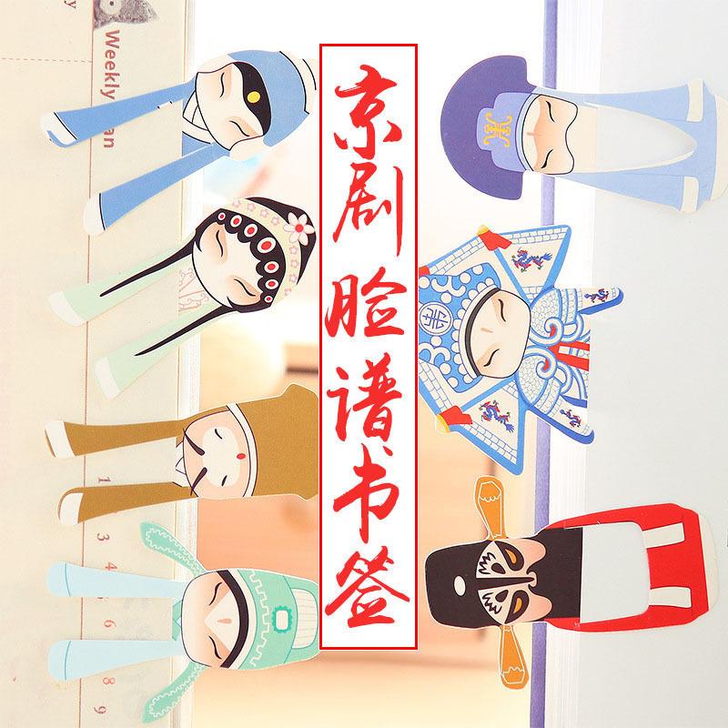创意学生文具奖品中国风唱京剧脸谱古典造型看大戏书签纸质 7张入