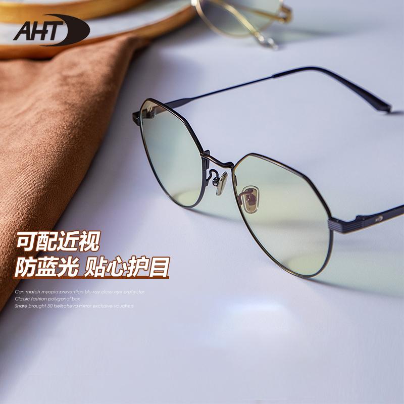 AHT防蓝光眼镜女男防辐射近视眼镜框看电脑护目镜可配度数显脸小