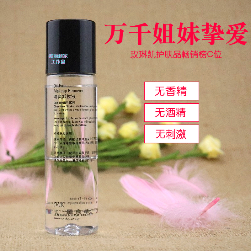 玫琳凯清爽卸妆液 眼唇脸部深层清洁温和彩妆淡卸妆水日期看分类
