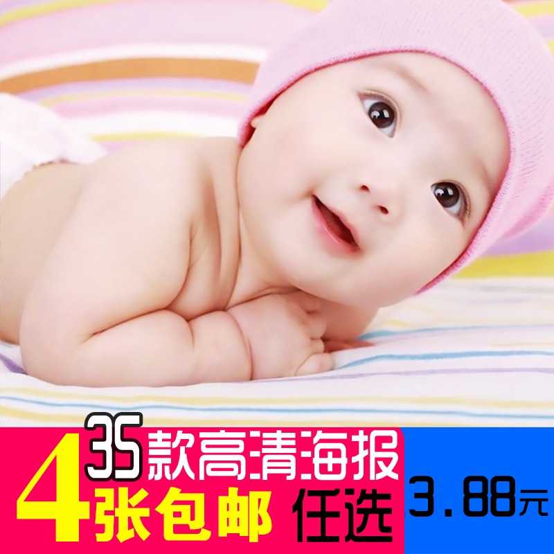 宝宝海报照片画报可爱漂亮孕妇胎教大图片墙贴画婴儿萌萌娃娃图片