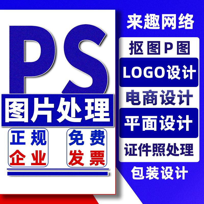 图片处理PS修图平面海报详情页广告logo设计制作P抠图改文字美工