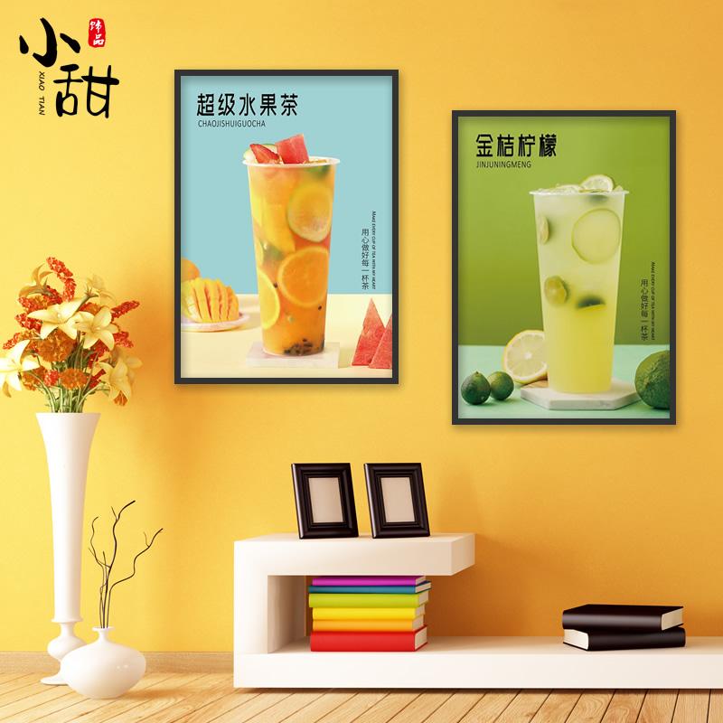 奶茶店背景墙壁画装饰画墙面海报图片挂画创意宣传画热饮品贴墙画