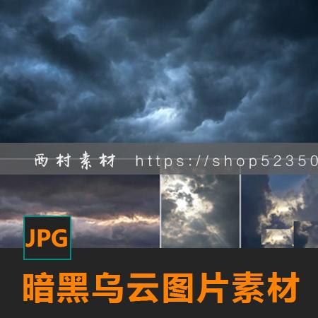 暗黑乌云图片天空素材CG绘画参考PS场景合成素材matte painting