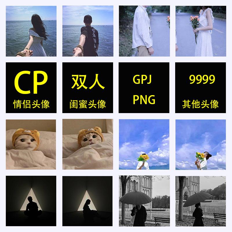 双人CP情侣 闺蜜网红女生头像图片大全JPG PNG格式QQ微信聊天素材