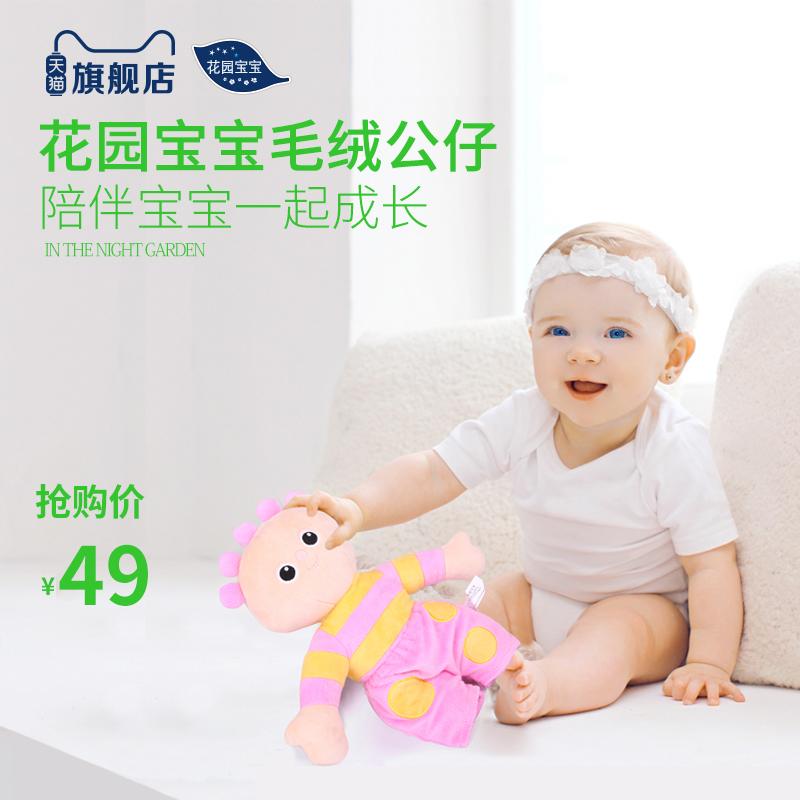 花园宝宝毛绒玩具玛卡巴卡公仔唔西迪西儿童节日礼物安抚娃娃套装