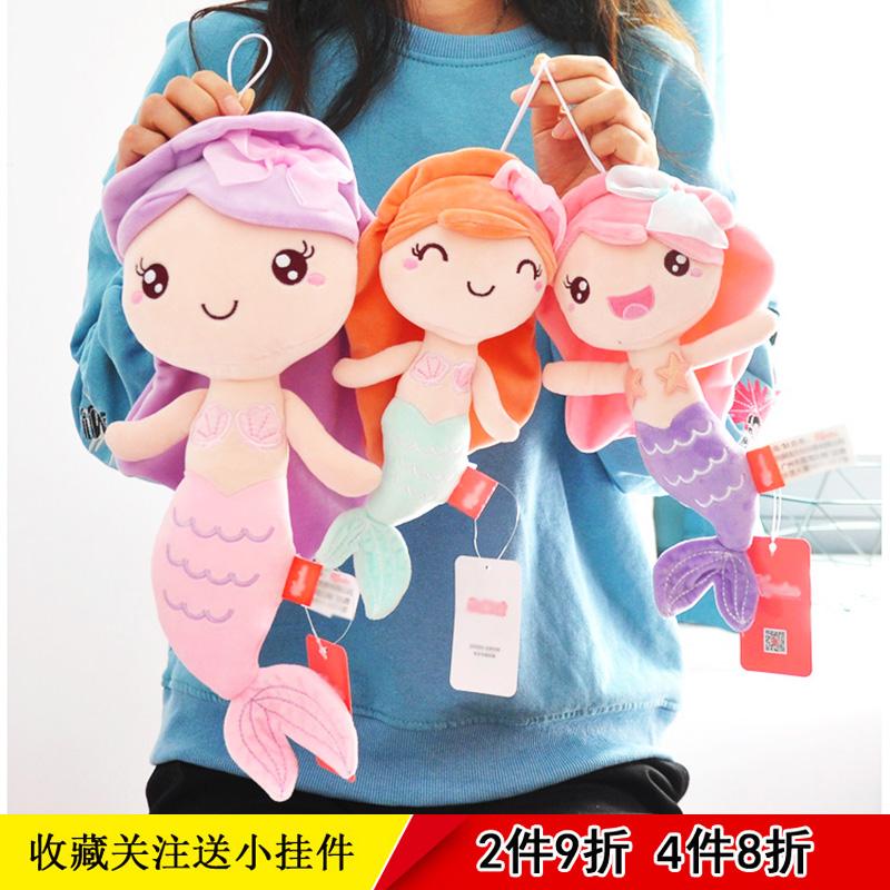 正版美人鱼公主毛绒玩具布娃娃可爱女孩玩偶送礼物儿童陪睡觉抱枕