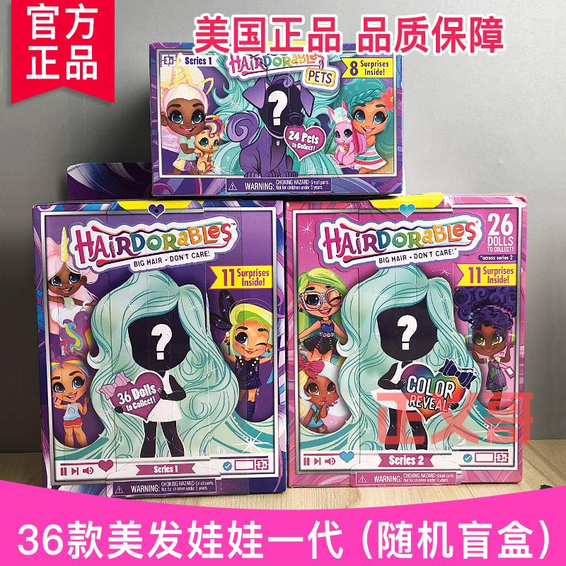 美国正版Hairdorables美发娃娃一代二代宠物盲盒惊喜拆拆乐玩具