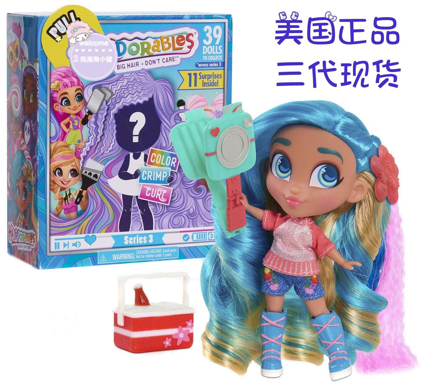 美国正版美发娃娃一代二代三代惊喜盲盒公仔玩具女孩男孩礼物