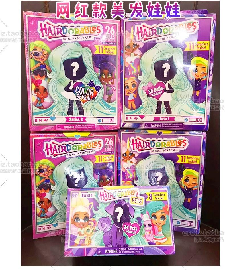 美国正版美发娃娃一代二代三代男朋友版惊喜盲盒女孩男孩玩具礼物