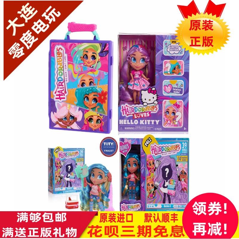 美国原装正版Hairdorables美发娃娃一代二代三代四代盲盒惊喜娃娃