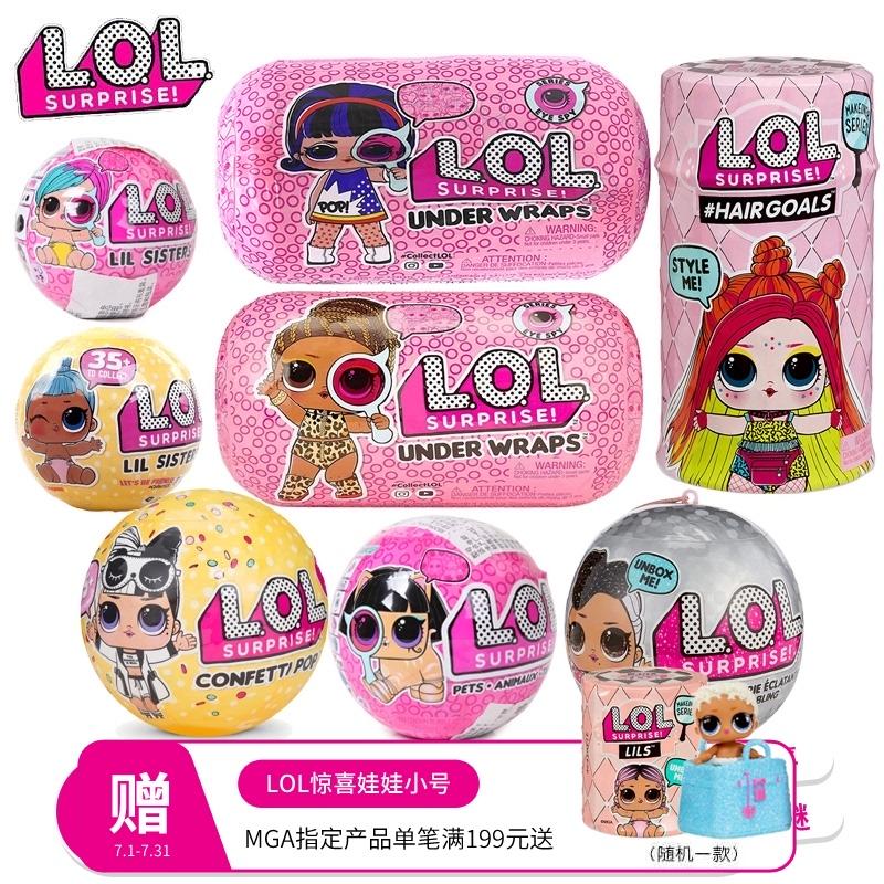 LOL惊喜娃娃盲盒正版5代网红美发闪亮超大 宠物拆拆球蛋玩具女孩