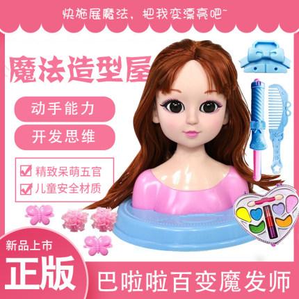 巴拉拉小魔仙百变魔发师女孩美发梳头发扎辫子娃娃玩具魔法造型屋
