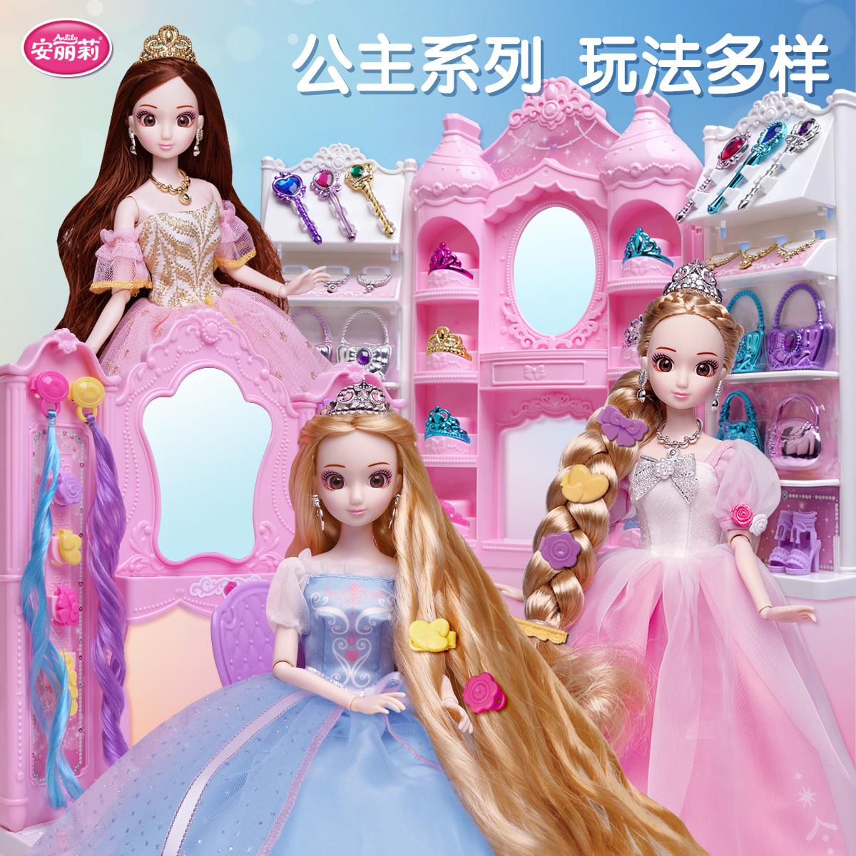 安丽莉女孩过家家3—9岁儿童益智玩具洋娃娃公主美发仿真换装衣橱