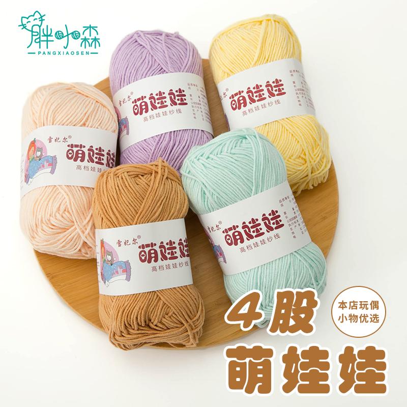 雪妃尔4股萌娃娃鸡蛋袋精梳棉牛奶手工编织玩偶钩针材料包毛线团